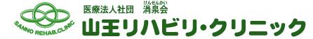 医療法人社団涓泉会 山王リハビリ・クリニック