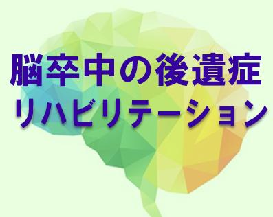 脳卒中のリハビリテーションのイメージ