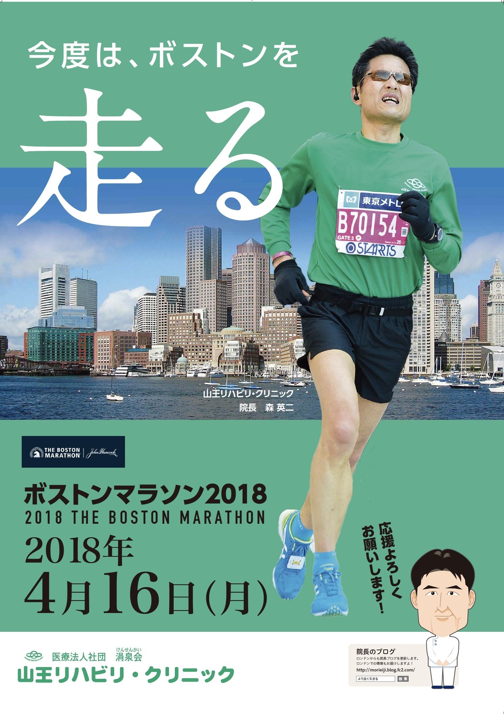ボストンマラソン2018ポスター