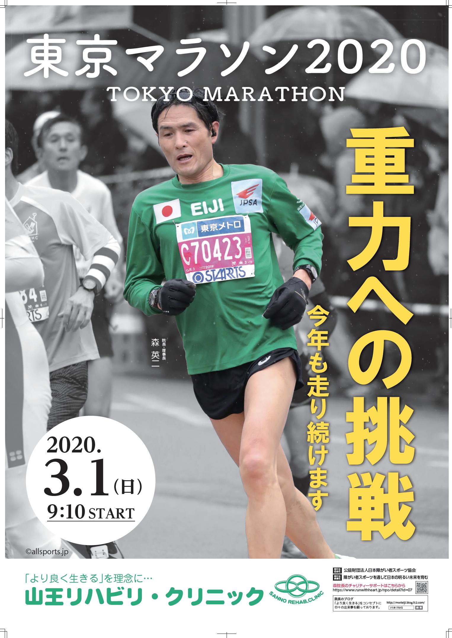東京マラソン2020ポスター2020-01-30